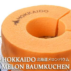【MELON SWEETS】北海道メロンバウム