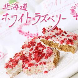 北海道ホワイトラズベリー恋の味