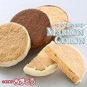マロンコロン楽天お取り寄せに選ばれた 小樽 あまとうマロンコロン 4個入【北海道土産】
