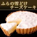 ふらの雪どけチーズケーキ 北海道限定 - 北海道くしろキッチン