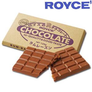 ラム酒が豊かに香る上品な味わいロイズ 板チョコレート ラムレーズン 【ROYCE】
