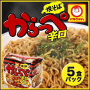 マルちゃん焼そばやきっぺ5食セット