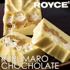 胡桃やマシュマロをぎっしり詰めたホワイトチョコレートロイズ クルマロチョコレート ホワイ...