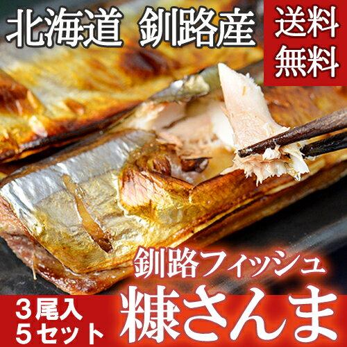 送料無料 糠さんま 釧路フィッシュ 5パック 北海道土産 人気 残暑見舞い 敬老の日