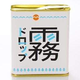 霧ドロップ キリっとソーダ味 85g 缶タイプ北海道 釧路 お土産 飴 キャンディ かわいい【当店オリジナル商品】