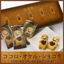 送料無料 北海道 ココロ オクル ショコラ 10枚入×3箱セット北海道土産 プチギフト かわいい