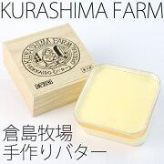 倉島牧場手作りバター