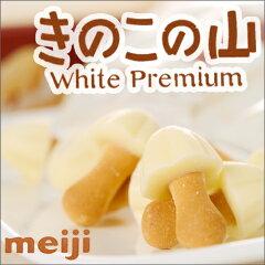 リッチミルクホワイトチョコの北海道限定パックmeiji きのこの山 ホワイトプレミアム