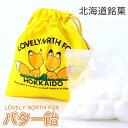 【北海道銘菓】LOVELY NORTH FOX バター飴 小袋【北海道原材料使用】【常】