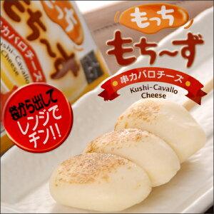 長沼あいす もっちもち〜ず 串刺しカチョカバロ チーズ【チーズ/乳製品/生乳/串焼き/かんたん…