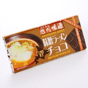 旭川味噌ラーメンチョコ おすすめはしませんw 【北海道限定】【バレンタイン】