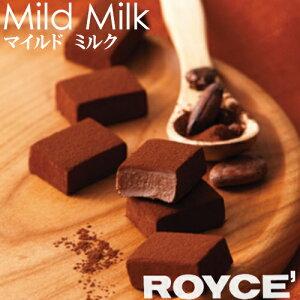 日本が自慢できるおいしいお土産ロイズ 生チョコレート マイルドミルク 【ROYCE】