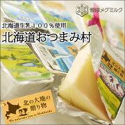 【雪印】北海道おつまみ村オードブルチーズ【北海道限定】