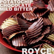 ロイズポテトチップチョコレートマイルドビター