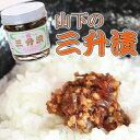 三升漬 旭川市山下食品 【北海道のお土産】 - 北海道くしろキッチン