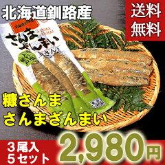 糠さんま 【送料無料】糠さんま(ぬかさんま)さんまざんまい 3尾入×5セット【北海道釧路産】