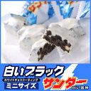 送料無料 白いブラックサンダー ミニサイズ 12個入×5袋セット / 有楽製菓 北海道お土産 お取り寄せ チョコレート リニューアル