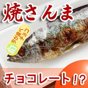 焼きさんまチョコレート【バレンタイン】