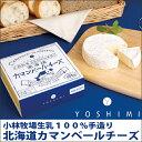 勝山ヨシミシェフ監修 ヨシミカマンベールチーズ 【北海道カマンベール】【冷】