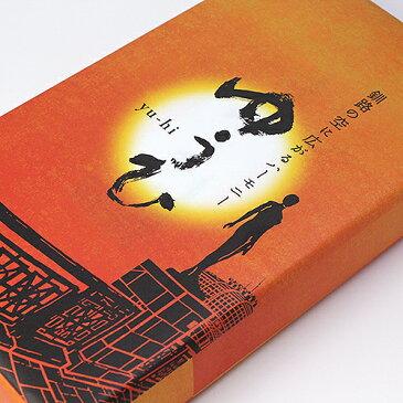 釧路 銘菓 ゆうひ 10個入ラズベリー 白あん 洋風 饅頭ギフト プレゼント 北海道土産 人気