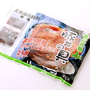 調理は簡単!フライパンで焼くだけで十勝の味!【送料無料】豚丼 帯広 豚丼の具2人前×5個セ...