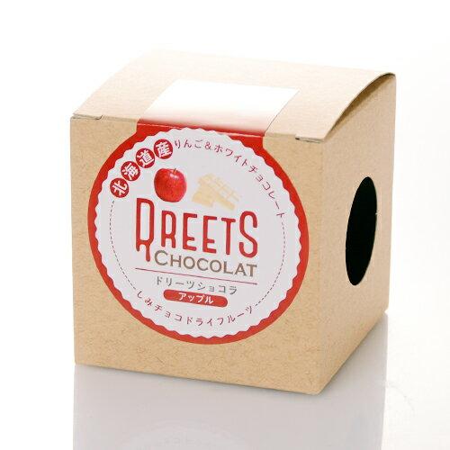 ふたみ青果 DREETS CHOCOLAT ドリーツ ショコラ アップル 50g 北海道産 リンゴ & ホワイトチョコレート釧路 国産 バレンタイン ギフト かわいい