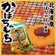 北海道産かぼちゃ100% かぼちゃ餅 6玉入常温保存OK!