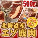 今話題のジビエ 高タンパク、低脂肪、高い鉄分の北海道産 エゾシカ肉 こちらは味噌味です。...
