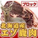 今話題のジビエ 高タンパク、低脂肪、高い鉄分の北海道産 エゾシカ肉です。【北海道釧路和商...