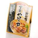 豚肉なのにやきとりとはこれいかに!?北海道産豚バラと玉ねぎを特製たれで香ばしく仕上げたや...