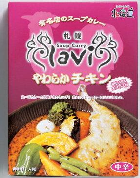 【札幌 lavi -ラヴィ-】 やわらかチキン スープカレー【北海道札幌スープカレー】