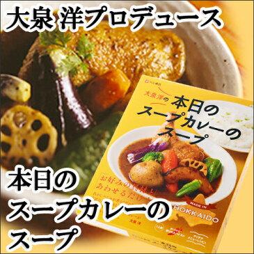 【メール便 送料込 代金引換不可】【ベル食品】大泉 洋プロデュース 本日のスープカレーのスープ【同一商品 同梱2個まで】