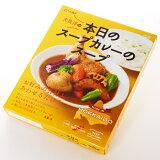 【ベル食品】大泉 洋 プロデュース 本日のスープカレーのスープ【ご飯のお供 ご飯の友 ご飯のおとも ごはんのお友】
