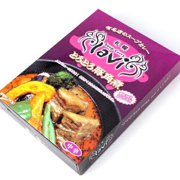 【札幌 lavi -ラヴィ-】 とろとろ豚角煮【北海道札幌スープカレー】【ご飯のお供 ご飯の友 ご飯のおとも ごはんのお友】