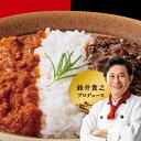 【ベル食品】鈴井貴之 プロデュース 森で生まれた 赤 × 黒 カレー【レトルト ご飯のお供 ご飯の友 ご飯のおとも ごはんのお友】