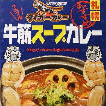 【割引送料込み】【札幌 タイガーカレー】プルプル 牛筋スープカレー × 3個