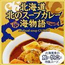 【割引送料込み】【高島食品】北海道 北のスープカレー 海物語 ×3個s...