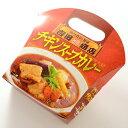 【スープカリー喰堂吉田商店】チキンスープカレー【ご飯のお供ご飯の友ご飯のおともごはんのお友】