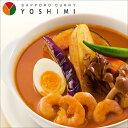 【YOSHIMI -ヨシミ-】札幌カリー えびスープ カレー【北海道 スープカレー】【ご飯のお供ご飯の友ご飯のおともごはんのお友】