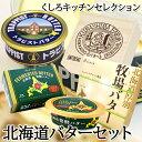 【割引送料込】北海道バターセットくしろキッチンセレクション