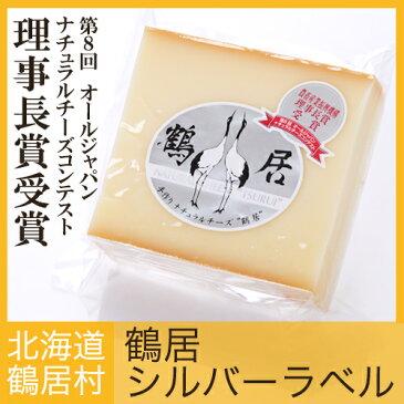 北海道鶴居 酪楽館「ナチュラルチーズ鶴居 シルバーラベル」 【北海道限定】
