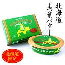 【北海道限定】よつ葉 バター