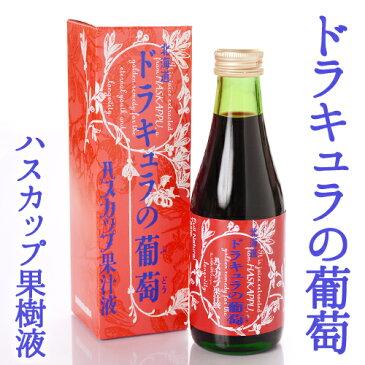 【HORI ホリ】 ドラキュラの葡萄 ハスカップ液