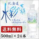 【送料無料】北海道 黒松内銘水 水彩の森 -すいさいのもり- 500ml×24本 ナチュラルミ…