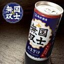 高砂酒造 大吟醸酒粕甘酒 国士無双 190g北海道旭川産 北...