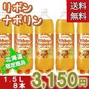 【送料無料】 北海道限定 リボンナポリン1.5L×8本入り - くしろキッチン 和商店