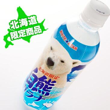 【北海道限定白ガラナ】 白熊ガラナWHITE BEAR HOKKAIDO GUARANA