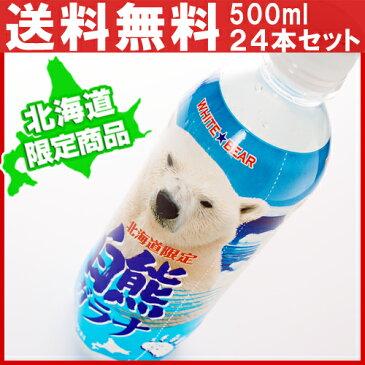 【割引送料込】白熊ガラナ 1ケース(500ml×24本)北海道限定白ガラナ
