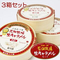 【花畑牧場】 生キャラメル3箱組【5周年記念特別価格】