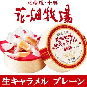 【花畑牧場】 生キャラメル プレーン 8粒入
